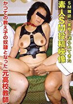 変態女教師・節子【輪姦調教編】(家畜コレクターvol.11)