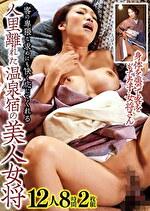 客の卑猥な求めにも快く応じてくれる人里離れた温泉宿の美人女将