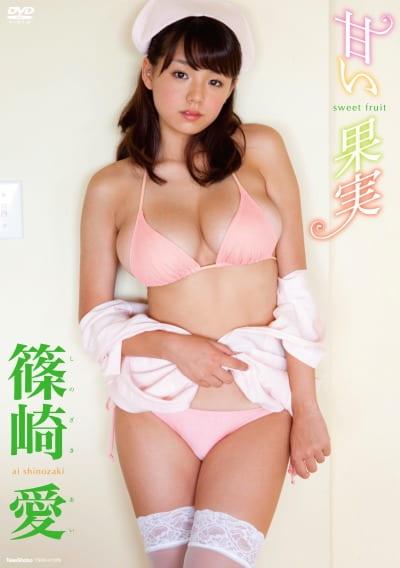 甘い果実 篠崎愛