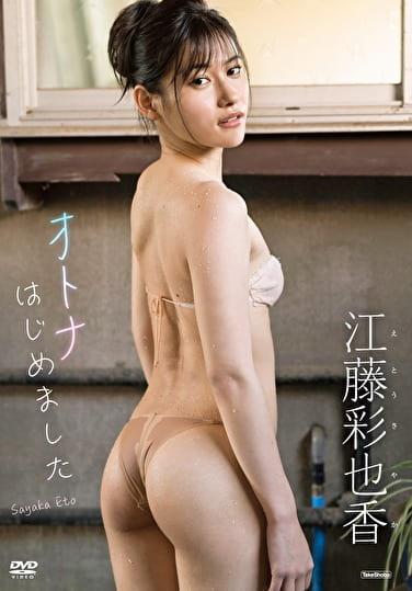 オトナはじめました 江藤彩也香