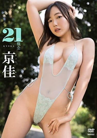 21の概念 京佳