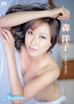 AQUA 森洋子