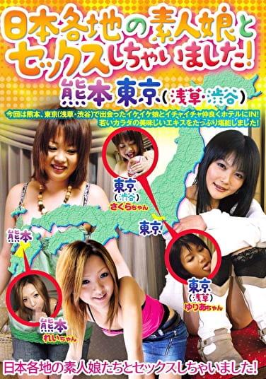 日本各地の素人娘とセックスしちゃいました! 熊本 東京(浅草・渋谷)