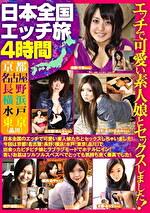 日本全国エッチ旅 4時間 京都 名古屋 長野 横浜 水戸 東京(品川)エッチで可愛い素人娘とセックスしました!