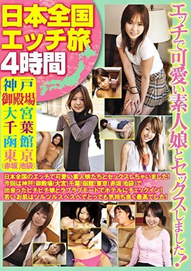 日本全国エッチ旅 4時間 神戸 御殿場 大宮 千葉 函館 東京(赤坂 池袋)エッチで可愛い素人娘とセックスしました!