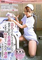 美人なのに忙しくて出会いがない 患者に恋した看護師に二人きりの病室でこっそり誘惑されたら拒めない