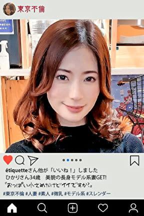 モデル体型の三十路奥様を街頭ナンパ→即ハメ! ひかりさん 34歳