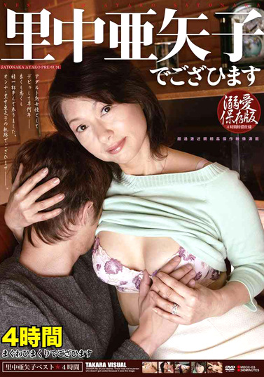 里中亜矢子でござひます