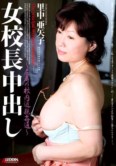 女校長中出し~屈辱の校内近親姦通~ 里中亜矢子