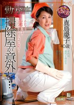 掃除屋が意外と・・・ 真島慶子