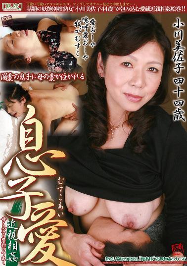 息子愛 近親相姦 小川美佐子四十四歳