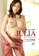 ワケあり募集妻 あの・・・人妻でも大丈夫でしょうか・・・ JULIA