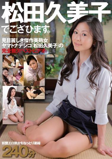 松田久美子でござひます。 4時間