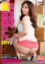 302号の桃尻奥さん。2011 香坂玲依寧