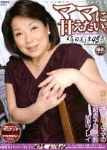 ママに甘えたい。 絹田美津45歳