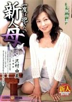 近親相姦 一度は抱きたい新人母 沢村由美