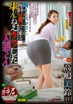 隣のベッドに毎日見舞いに来るタマんねえケツした人妻さん 高嶋美鈴