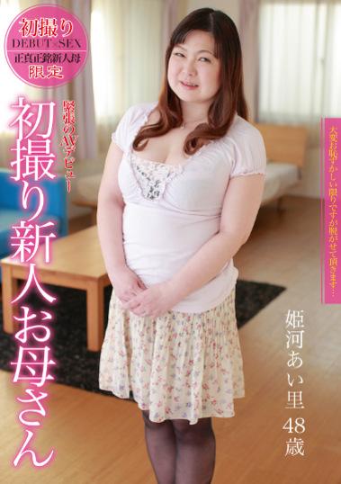 初撮り新人お母さん 姫河あい里48歳