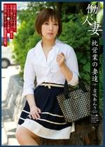 枕営業の妻達 ―03― 吉咲あんり(25)