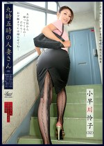 九時五時の人妻さん 小早川怜子(32)