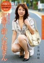初撮り新人お母さん 笹本芳美44歳