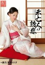 服飾考察シリーズ 和装美人画報 vol.7 未亡人の誘惑 霧生茉央