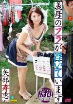 義母のブラが浮いています 矢部寿恵