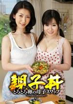 親子丼 とろとろ卵の母子スワップ 本庄瞳 間宮純