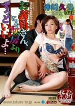 お義母さん、にょっ女房よりずっといいよ・・・ 神崎久美