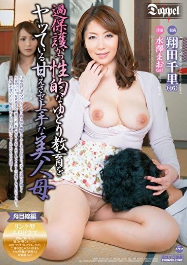 過保護かつ性的なゆとり教育をヤっている甘えさせ上手な美人母 翔田千里