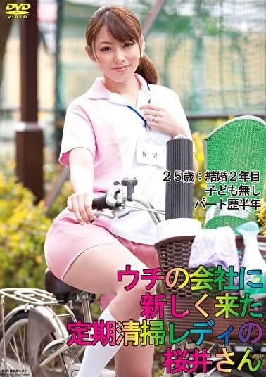 ウチの会社に新しくきた定期清掃レディの桜井さん