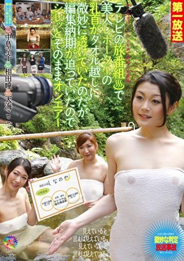 テレビの旅番組で美人レポーターの乳首がタオル越しに微妙に透けていたのだが編集納期が迫っていたのでシレッとそのままオンエアー