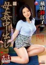 母姦中出し ~発情する帰省息子~ 横山紗江子(48)