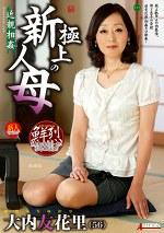 近親相姦 極上の新人母 大内友花里(56)