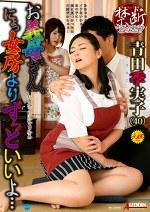 お義母さん、にょっ女房よりずっといいよ・・・ 青田季実子(40)