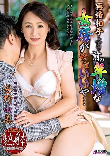 再婚相手より前の年増な女房がやっぱいいや・・・ 安野由美