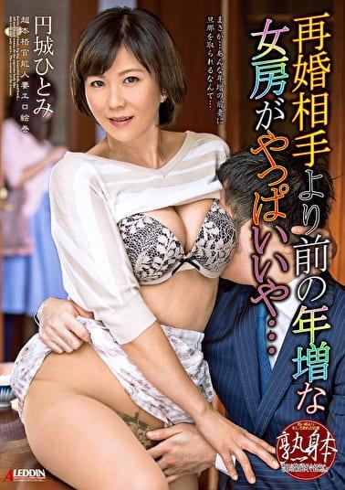 再婚相手より前の年増な女房がやっぱいいや・・・ 円城ひとみ