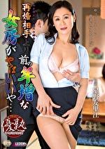 再婚相手より前の年増な女房がやっぱいいや・・・ 星野友里江