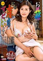 お義母さん、にょっ女房よりずっといいよ・・・ 北川礼子