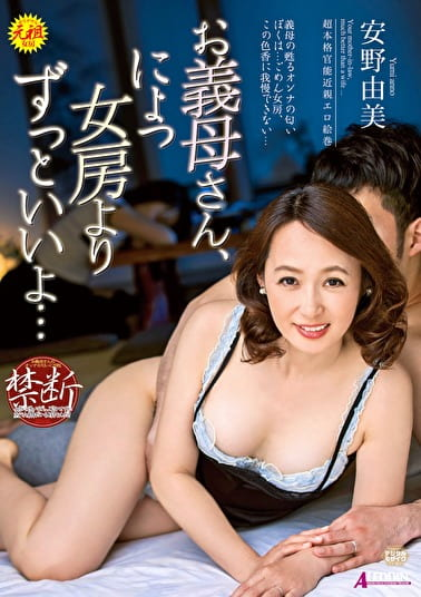 お義母さん、にょっ女房よりずっといいよ・・・ 安野由美