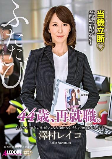 44歳、再就職。ふたたび 澤村レイコ