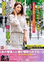 極上の寝取られ体験 このたびウチの妻が管理人に寝取られてました・・・ 小早川怜子