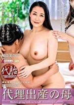 代理出産の母 桐島美奈子