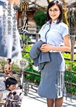 憧れの女上司と 平岡里枝子