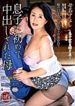 母姦中出し 息子に初めて中出しされた母 菊川麻里