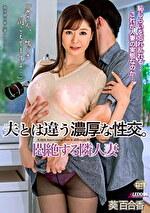 夫とは違う濃厚な性交。 葵百合香