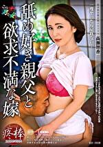 この世は男と女だけ 舐め好き親父と欲求不満な嫁 高瀬智香