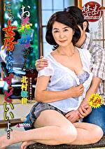 お義母さん、にょっ女房よりずっといいよ・・・ 北村敏世