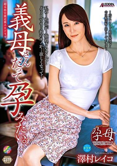 義母さんだって孕みたい。 澤村レイコ