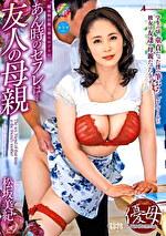 あの時のセフレは...友達の母親 松坂美紀